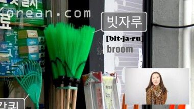 TalkToMeInKorean Episode 131: Korean Vocabulary With Pictures #13: Broom, Rake, Shovel, Hose, Dustpan