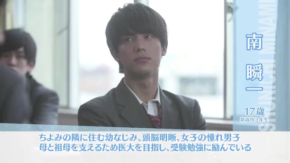 Trailer: Minami-kun no Koibito - A Namorada do Minami-kun
